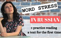 Lesson 4: Russian word stress