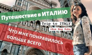 Slow Russian: Trip to Italy