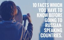 10 facts which you have to know before going to Russian-speaking countries