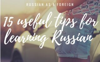 15 useful tips for learning Russian as a foreign language