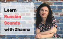 Lesson 2: Russian sounds