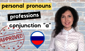 Lesson 7: Personal pronouns. Professions. Conjunction A