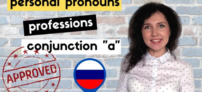 Lesson 7: Personal pronouns. Professions. Conjunction A