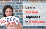 Lesson 1: Russian alphabet