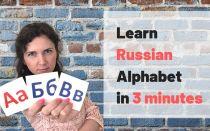 Lesson 1: Russian alphabet