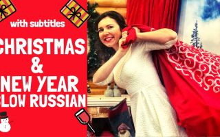 Slow Russian: Christmas & New Year holidays
