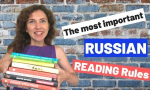 Lesson 3: Russian reading rules